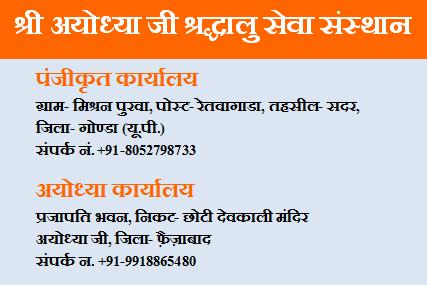 sri ayodhya ji