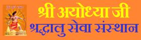 Shri Ayodhya ji Shradhalu Seva Sansthan